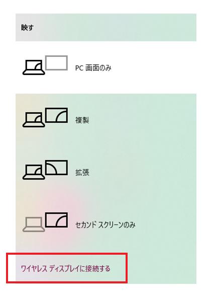 Windows10の映像出力切り替えメニュー