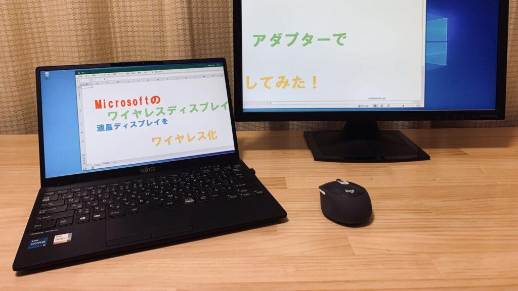 MSワイヤレスディスプレイアダプターで接続したノートPCと液晶ディスプレイ